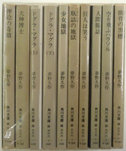 本日のおすすめ古書『角川文庫 夢野久作10冊セット』ほか1点