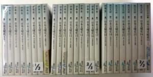 本日のおすすめ古書『日本文壇史 全24巻+総索引』
