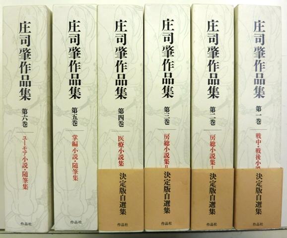 本日のおすすめ古書『庄司肇作品集 全6巻』ほか4点
