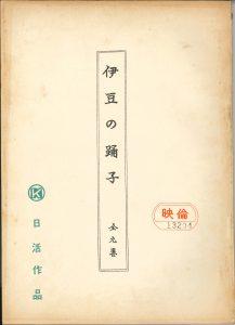 本日のおすすめ古書 シナリオ『伊豆の踊子』『怪談昇り竜』