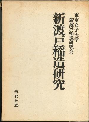 本日のおすすめ古書『新渡戸稲造研究』『中山道碓氷関所の研究 上・下』
