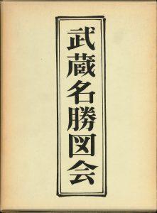 本日のおすすめ古書『武蔵名勝図会』ほか2点