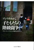 【受付終了】鼎談 ブレイディみかこ×岸政彦×松尾匡「緊縮世界はノー・フューチャー ─英国で、日本で、いま何が起きているのか─」 『子どもたちの階級闘争』(みすず書房)刊行記念