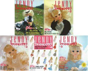 本日のおすすめ古書『Jennyファッションクラブ』全5冊揃