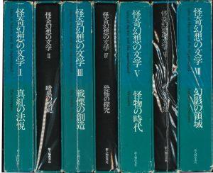 本日のおすすめ古書『怪奇幻想の文学』全7冊
