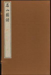 本日のおすすめ古書『新選覆刻日本の山岳名著』より3点