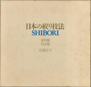 本日のおすすめ古書『日本の絞り技法』ほか1点
