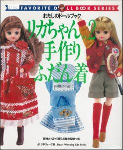 本日のおすすめ古書『わたしのドールブック リカちゃん』シリーズ
