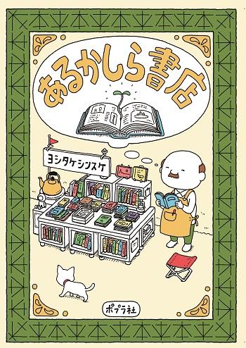 ヨシタケシンスケさんテープカット『あるかしら書店』刊行記念