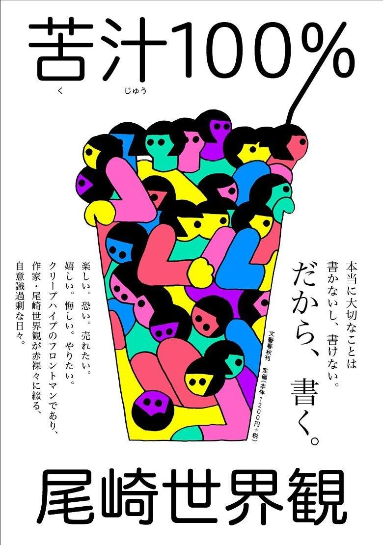 尾崎世界観【世界観文庫】フェア