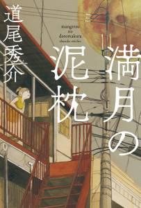道尾秀介さんサイン会 『満月の泥枕』(毎日新聞出版)刊行記念