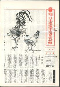 本日のおすすめ古書『社団法人 日本推理作家協会会報』計132部