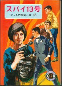 本日のおすすめ古書『スパイ13号』