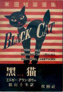 本日のおすすめ古書『黒猫 米国短篇選集』