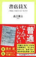 長江貴士さんトークイベント(『書店員X「常識」に殺されない生き方』(中公新書ラクレ)刊行記念)