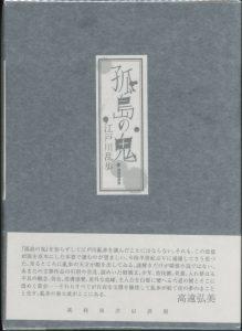 本日のおすすめ古書 江戸川乱歩『孤島の鬼』