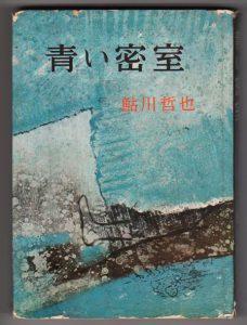 本日のおすすめ古書 鮎川哲也『青い密室』