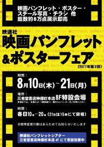 映通社 映画パンフレット&ポスターフェア(2017年第2回)