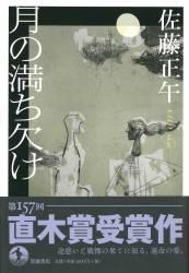 『月の満ち欠け』第157回直木賞受賞記念 担当編集者たちが語る「佐藤正午」