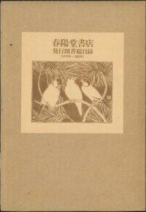 本日のおすすめ古書『春陽堂書店発行図書総目録』