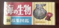(8/29更新)「涼風古書市」参加古書店より おすすめ商品のご紹介
