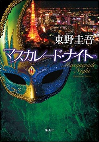 東野圭吾『マスカレード・ナイト』発売記念 店頭キャンペーン