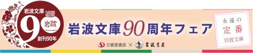 三省堂書店スタッフ厳選 永遠の定番岩波文庫 フェア小冊子公開のお知らせ