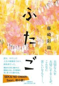 『ふたご』発売記念 藤崎彩織さんトーク&サイン会
