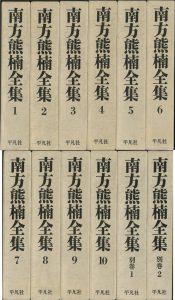 本日のおすすめ古書『南方熊楠全集 全12巻』ほか1点