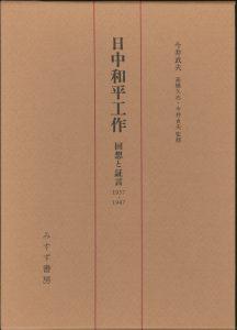 本日のおすすめ古書 今井武夫『日中和平工作 回想と証言 1937-1947』