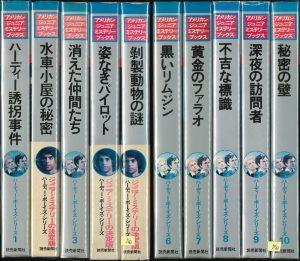本日のおすすめ古書『ハーディー・ボーイズ・シリーズ』全10冊
