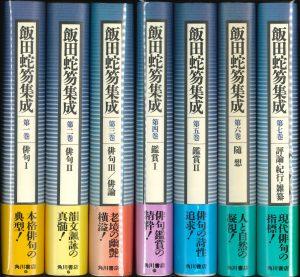 本日のおすすめ古書『飯田蛇笏集成』全七巻
