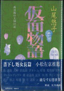 本日のおすすめ古書 山尾悠子『仮面物語』