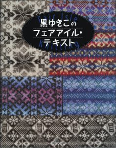 本日のおすすめ古書 黒ゆきこ・嶋田俊之の編物の本