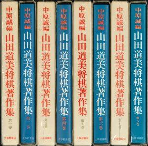 本日のおすすめ古書『山田道美将棋著作集』全八巻