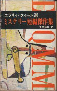 本日のおすすめ古書『エラリィ・クイーン選 ミステリー短編傑作集』
