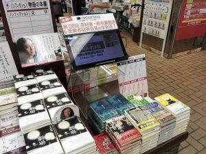 第158回芥川賞・直木賞ニコニコ生放送パブリックビューイング