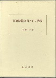 本日のおすすめ古書 『正倉院鏡と東アジア世界』