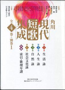 本日のおすすめ古書 『角川現代短歌集成』全4巻+別巻