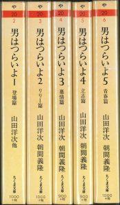 本日のおすすめ古書『男はつらいよ シナリオ・コレクション』全5冊