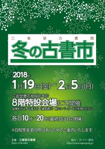(1月19日追記)2018 冬の古書市