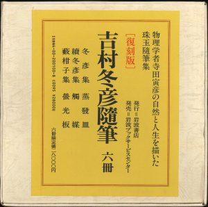 本日のおすすめ古書『復刻版 吉村冬彦随筆集』
