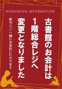 三省堂古書館 お会計場所変更のお知らせ