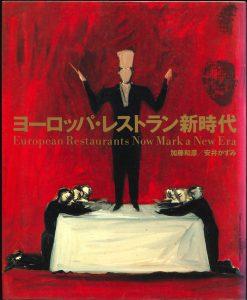 本日のおすすめ古書 加藤和彦&安井かずみのレストラン・カルチャーシリーズ