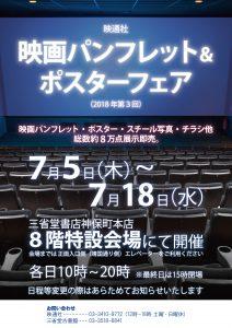 映通社 映画パンフレット&ポスターフェア (2018年第3回)