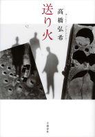 高橋弘希さん『送り火』(文藝春秋)第159回芥川賞受賞記念サイン会