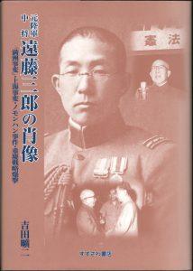 本日のおすすめ古書 吉田曠二『元陸軍中将 遠藤三郎の肖像』ほか1点