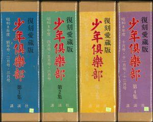 本日のおすすめ古書『少年倶楽部復刻愛蔵版 昭和8年度』全12冊