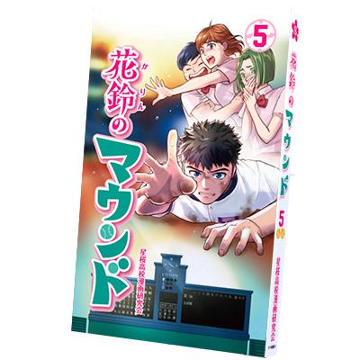花鈴のマウンド 4巻・5巻発売記念 トークイベント