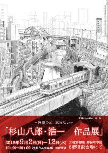 細密ペン画「杉山八郎・浩一 作品展」